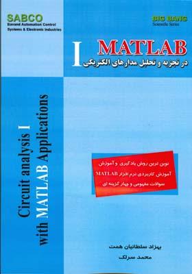 MATLAB در تجزيه و تحليل مدارهاي الكتريكي I (سلطانيان همت) قديس