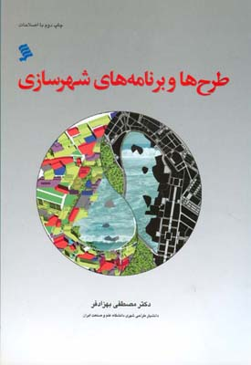 طرح ها و برنامه هاي شهر سازي (بهزادفر) نشر شهر