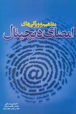 مفاهيم و ويژگي هاي امضاي ديجيتال (عبدالهي) سازمان بورس