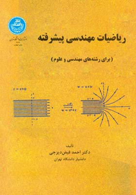 رياضيات مهندسي پيشرفته (فيض ديزجي) دانشگاه تهران