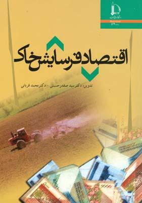 اقتصاد فرسايش خاك ( حسيني) فردوسي مشهد