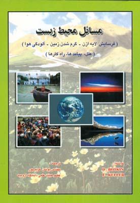 مسائل محيط زيست botkin (كريم پور) واحد دانشگاهي آذربايجان غربي