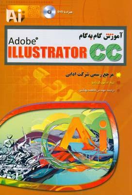 آموزش گام به گام Adobe illustrator cc كريتيو (بهشتي) مهرگان قلم