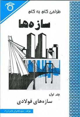 طراحي گام به گام سازه ها سازه هاي فولادي جلد 1 (كامران زاد) استاد