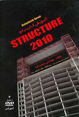 آموزش كاربردي structure 2010 (سعيد كيا) كيان رايانه