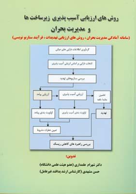 روش هاي ارزيابي آسيب پذيري زير ساخت ها و مديريت بحران (علمداري) بوستان حميد