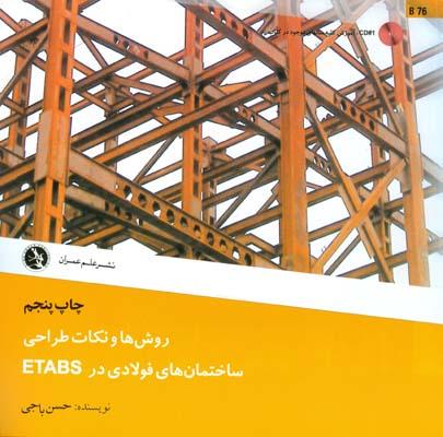 روش ها و نكات طراحي ساختمان هاي فولادي در ETABS (باجي) علم عمران