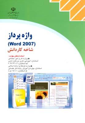 کاردانش واژه پرداز (Word 2007) (موسوی) صفار