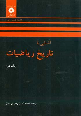 آشنايي با تاريخ رياضيات ايوز جلد 2 (وحيدي اصل) مركز نشر