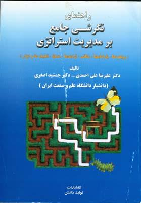 راهنماي نگرشي جامع بر مديريت استراتژي (احمدي) توليد دانش
