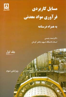 مسايل كاربردي فرآوري مواد معدني به همراه درسنامه جلد 1 (بنيسي) دانشگاه هرمزگان