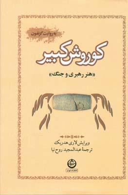 كوروش كبير هنر رهبري و جنگ هدريك (روح نيا) تهران