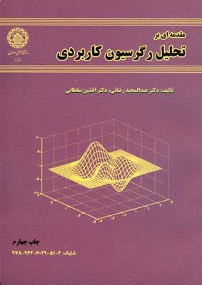 مقدمه اي بر تحليل رگرسيون كاربردي (رضائي) صنعتي اصفهان