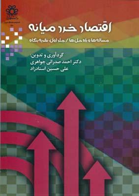 اقتصاد خرد ميانه جلد 1 (صدرائي جواهري) دانشگاه شيراز
