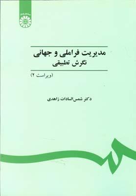 مديريت فراملي و جهاني نگرش تطبيقي (زاهدي) سمت