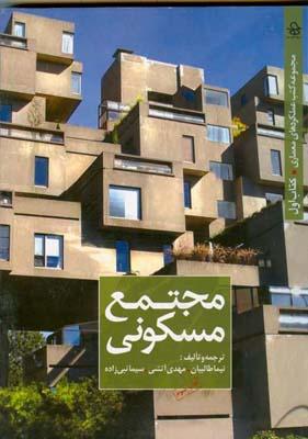 مجموعه كتب عملكرد معماري كتاب اول مجتمع مسكوني (طالبيان) كتابكده كسري