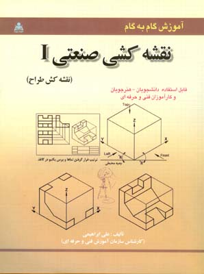 آموزش گام به گام نقشه كشي صنعتي I (ابراهيمي) اميد انقلاب