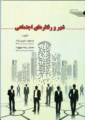 شهر و رفتارهاي اجتماعي (داوري نژاد) طحان
