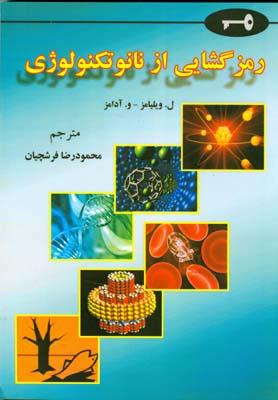 رمزگشايي از نانو تكنولوژي آدامز (فرشچيان) نشر هستان