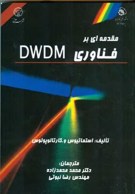 مقدمه اي بر فناوري Dwdm استماتيوس (محمدزاده) سرآغاز