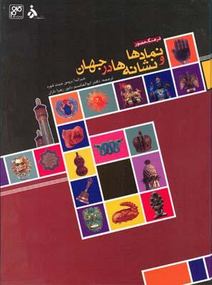 فرهنگ مصور نمادها و نشانه ها در جهان ميت فورد (دادور) دانشگاه الزهرا