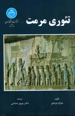 تئوري مرمت برندي (حناچي) دانشگاه تهران