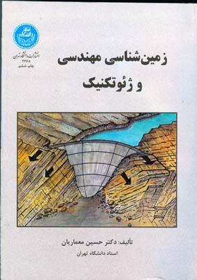 زمین شناسی مهندسی و ژئوتکنیک (معماریان) دانشگاه تهران