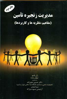 مديريت زنجيره و تامين باسو (صفرزاده) مهربان نشر