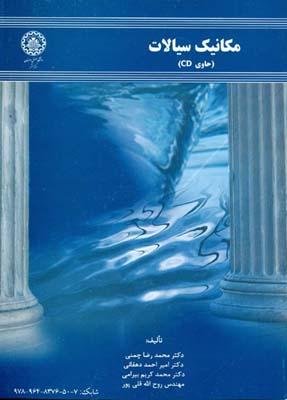 مكانيك سيالات -حاوي CD (چمني) صنعتي اصفهان
