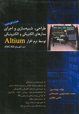 طراحي ، شبيه سازي و اجراي مدارهاي الكتريكي توسط Altium (دائمي عطاران) ديانت