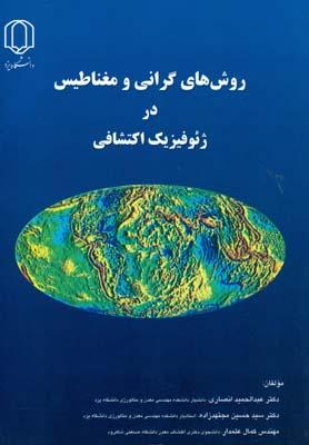 روش هاي گراني و مغناطيس در ژئوفيزيك اكتشافي (انصاري) دانشگاه يزد