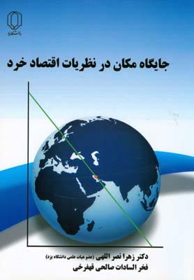 جايگاه مكان در نظريات اقتصاد خرد (نصراللهي) دانشگاه يزد