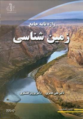 واژه نامه جامع زمين شناسي (عامري) دانشگاه تبريز