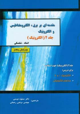 مقدمه اي بر برق،الكترومغناطيس و الكترونيك جلد 2 (دوستي) دانش پرور