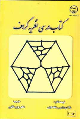 كتاب درسي نظريه گراف (طائري) جهاد اصفهان