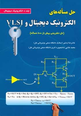 حل مساله هاي الكترونيك ديجيتال و vlsi جلد 1 (اردشير) علوم رايانه