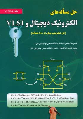 حل مساله هاي الكترونيك ديجيتال و vlsi جلد 2 (اردشير) علوم رايانه