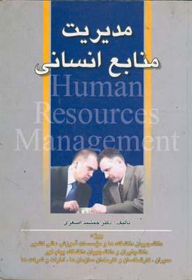 مديريت منابع انساني (اصغري) صفار