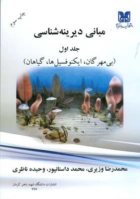 مباني ديرينه شناسي جلد 1 (وزيري) باهنر كرمان