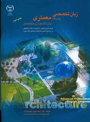 زبان تخصصي پيشرفته معماري براي دانشجويان و متخصصان (مهدوي نژاد) جهاد دانشگاهي