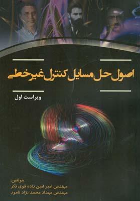 اصول حل مسايل كنترل غيرخطي (امين زاده قوي فكر) طهران