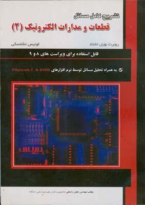 تشريح مسائل قطعات و مدارات الكترونيك جلد 2 نشلسكي (راسخي) علميران