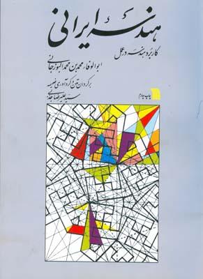 هندسه ايراني (البوزجاني) سروش