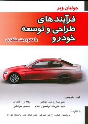 فرآيندهاي طراحي و توسعه خودرو وبر (روشن ميلاني) جهاد دانشگاهي