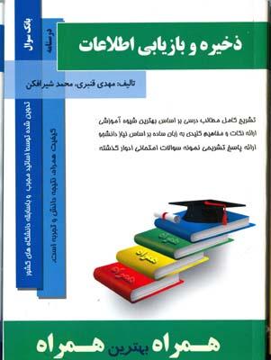 درسنامه ذخيره و بازيابي اطلاعات (قنبري) سرافراز