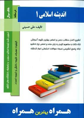 درسنامه انديشه اسلامي1 (حسيني) سرافراز