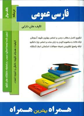 درسنامه فارسي عمومي (دارايي) سرافراز