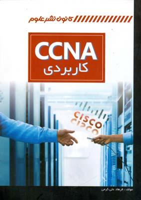 ccna كاربردي (علي كرمي) كانون نشر علوم