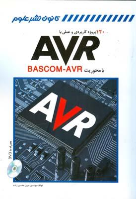 120 پروژه با AVR با محوريت BASCOM-AVR (محسن زاده) كانون نشر علوم