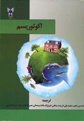 اكوتوريسم (رنجبر) دانشگاه آزاد اسلامي شهرري